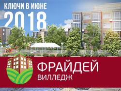 ЖК «Фрайдей вилледж» Квартиры от 2,13 млн рублей
